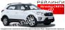 Рейлинги для автомобиля Hyundai Creta (2016- )